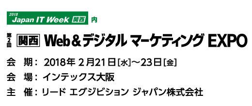 webmo18_syousai.jpg