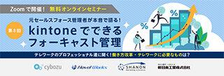 """【第8回】元セールスフォース管理者が本音で語る!""""kintoneでできるフォーキャスト管理""""でシャノンとkintoneの連携についてご紹介します"""