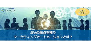 """SFAの弱点を補う""""マーケティングオートメーション""""とは?"""