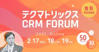 テクマトリックス CRM FORUM 2021に出展いたします。