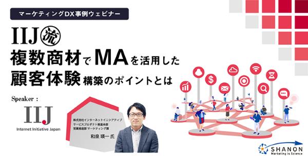 IIJ流 複数商材でMAを活用した顧客体験構築のポイントとは【マーケティングDX事例ウェビナー】