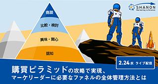 購買ピラミッドの攻略で実現、マーケリーダーに必要なファネルの全体管理方法とは