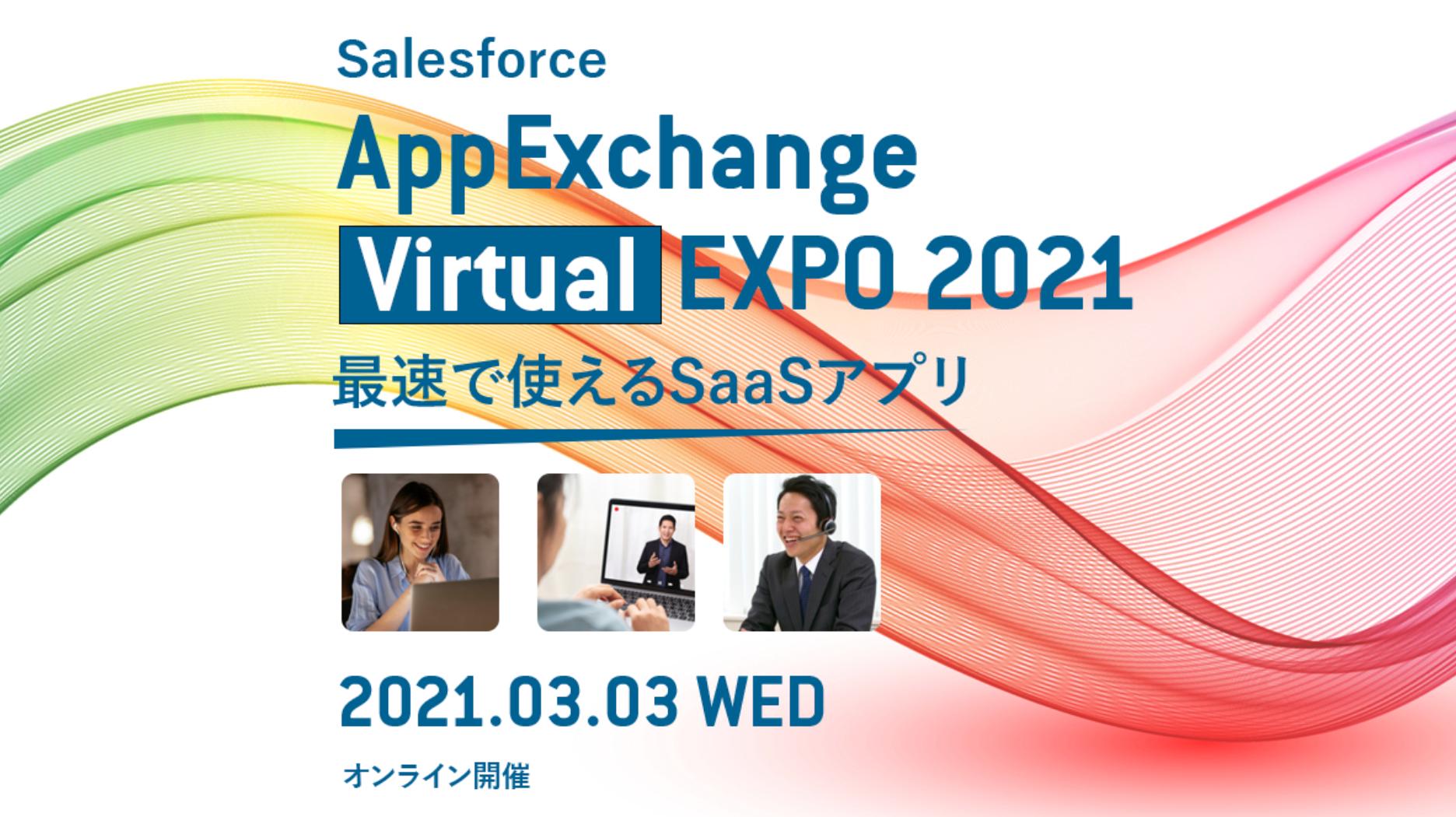 AppExchange Virtual EXPO  2021に出展いたします。