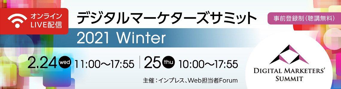 デジタルマーケターズサミット 2021 Winterに登壇します